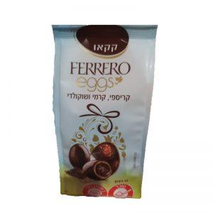 ביצי שוקולד במילוי קרם שוקולד משובח Ferrero